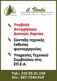 il Verde - Εταιρεία Έργων Πρασίνου
