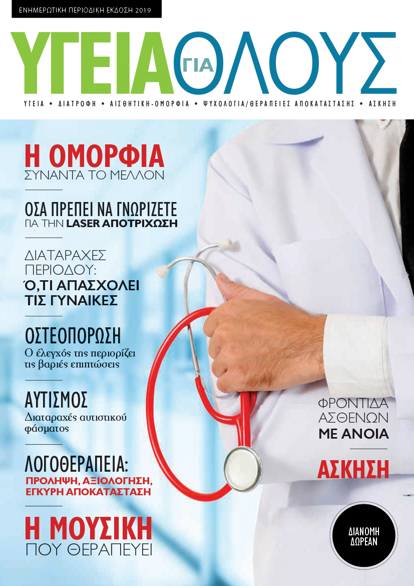 Υγεία για Όλους1